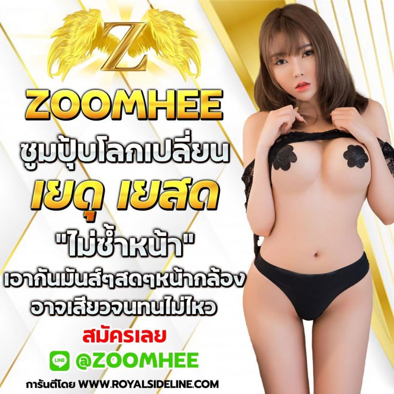zoomhee-promote2